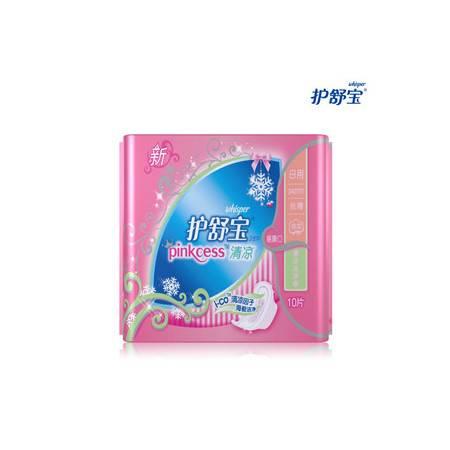 护舒宝pinkcess清凉丝薄日用10片卫生巾