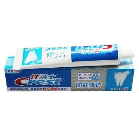 佳洁士防蛀修护牙膏(清莲薄荷香型)140g