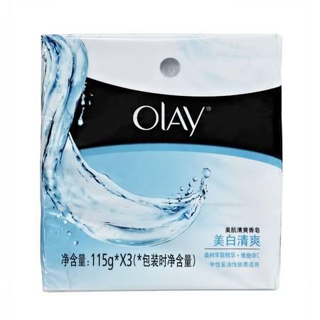 玉兰油美白清爽型香皂115gx3