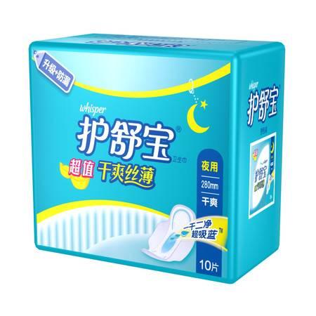 护舒宝超值干爽丝薄夜用卫生巾10片