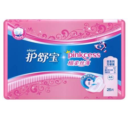 护舒宝pinkcess棉柔丝薄方便装卫生巾25片
