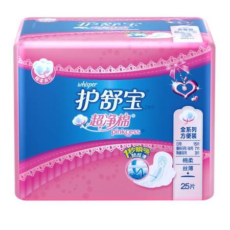 护舒宝超净棉pinkcess丝薄方便装25片卫生巾