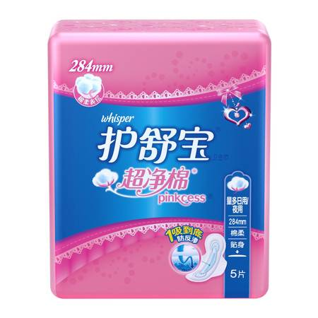 护舒宝超净棉pinkcess贴身量多日/夜用5片卫生巾