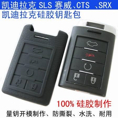 飞石(FLYING STONE)硅胶钥匙包 钥匙套KZS-024凯迪拉克(SLS赛威 CTS SRX凯迪拉克钥匙)