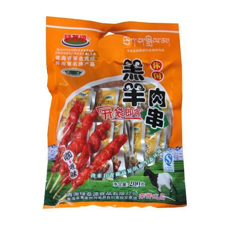 【青海特产】绿草源 休闲羔羊肉串(咖喱味)200g
