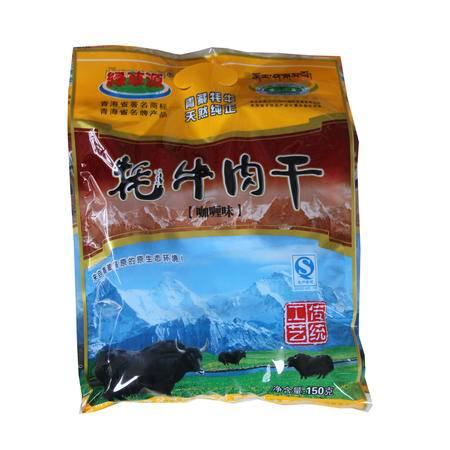【青海特产】绿草源 牦牛肉干(咖喱味)150g