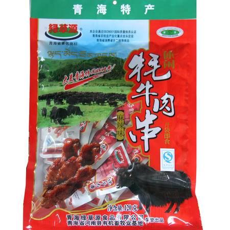 【青海特产】绿草源 牦牛肉串(麻辣味)120g