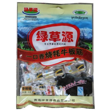 【青海特产】绿草源 一口香烧牦牛板筋(香辣味)150g