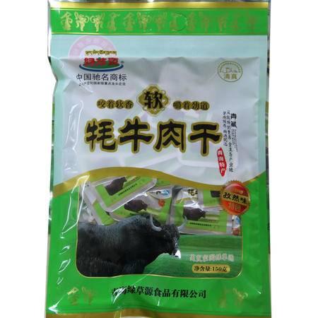 【青海特产】绿草源 软牦牛肉干(孜然味)150g
