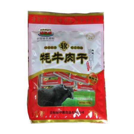 【青海特产】绿草源 软牦牛肉干(香辣味)150g