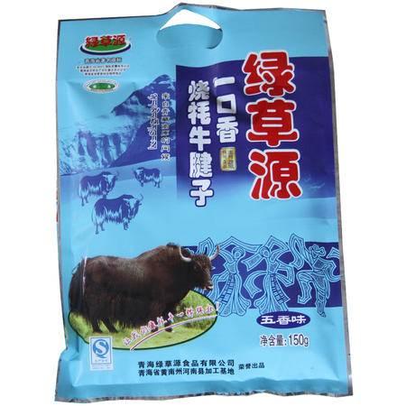 【青海特产】绿草源 一口香烧牦牛腱子(五香味)150g