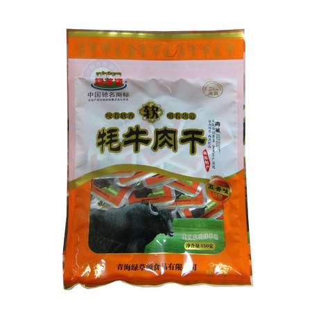 【青海特产】绿草源 软牦牛肉干(五香味)150g