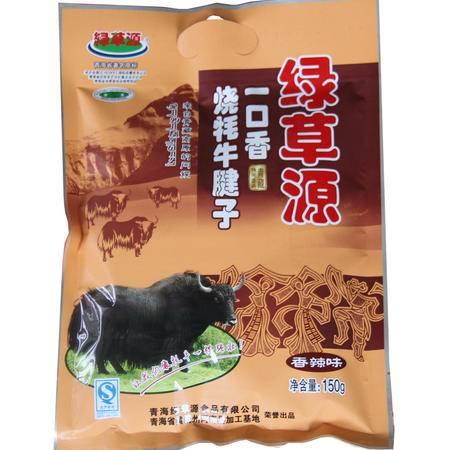 【青海特产】绿草源 一口香烧牦牛腱子(香辣味)150g