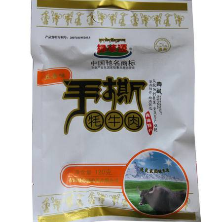 【青海特产】绿草源 手撕牦牛肉(五香味)120g