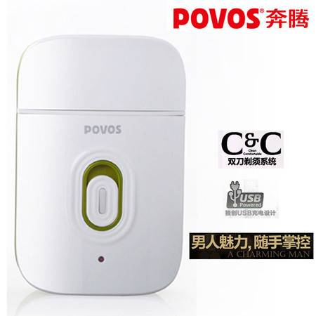 奔腾(Povos) 正品PS7328W珍珠白电动剃须刀 USB充电 赠刀刷