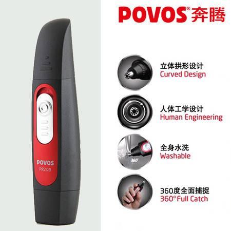 Povos/奔腾 正品鼻毛修剪器黑色 PR209  人体工学设计