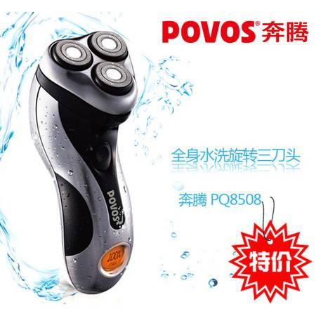 Povos奔腾正品PQ8508高档剃须刀刮胡刀 旋转3刀头全身水洗 赠刀刷