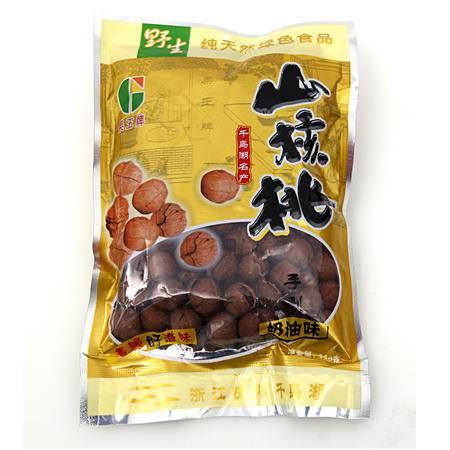 【浙江特产】预售临安山核桃 奶油手剥小核桃小籽 250g