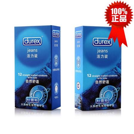 正品杜蕾斯 活力装12只X2套装避孕套 超薄润滑安全套
