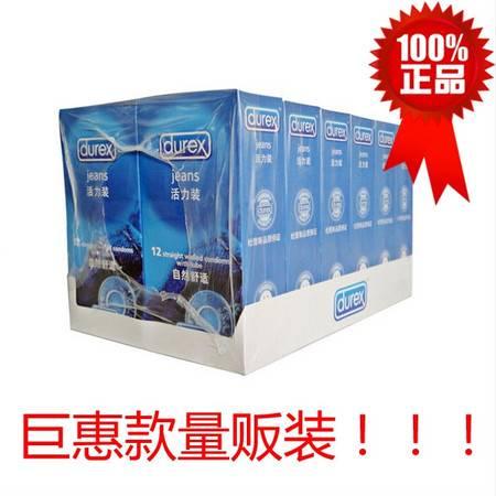 正品杜蕾斯 活力12只×12盒(共144只)避孕套 超薄润滑安全套