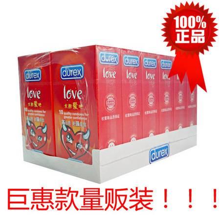 正品杜蕾斯 LOVE10只×12盒(共120只)避孕套 超薄润滑安全套