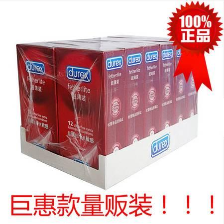 正品杜蕾斯 超薄12只×12盒(共144只)避孕套 加倍润滑安全套