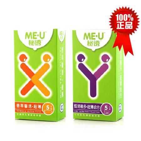 正品杜蕾斯 秘诱系列 XY超薄10片2盒组合 安全套避孕套