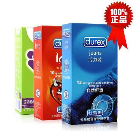 正品杜蕾斯 炫诱秘多+活力+大胆爱组合安全套 超薄避孕套