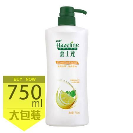 Hazeline夏士莲 控油长效去屑洗发露750ml 滋养护理洗发水