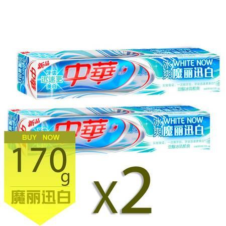 正品中华 魔丽迅白冰极薄荷味牙膏170gX2 迅速美白防蛀去口气