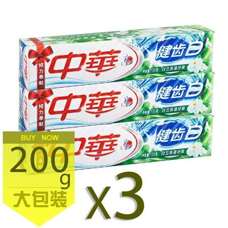 正品中华 优加健齿白尚品白茶牙膏200gX3 保护口腔口气清新