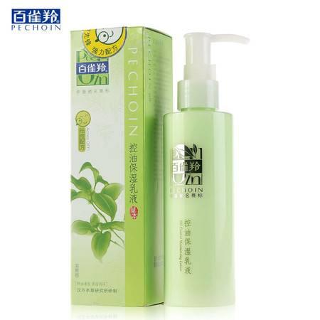 百雀羚控油保湿乳液150g茶树油抗炎保湿控油补水锁水海藻