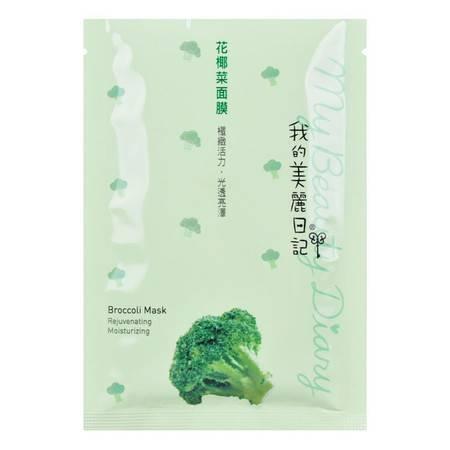 我的美丽日记 花椰菜面膜 单片装 极致活力光透亮泽补水美白