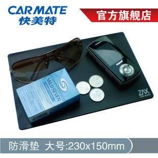 快美特车用防滑垫 Z-X超强吸附力防滑垫(大号)CSZ68