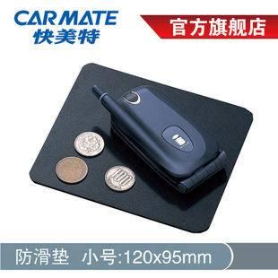 快美特车用防滑垫 Z-X超强吸附力防滑垫(小号)CSZ66