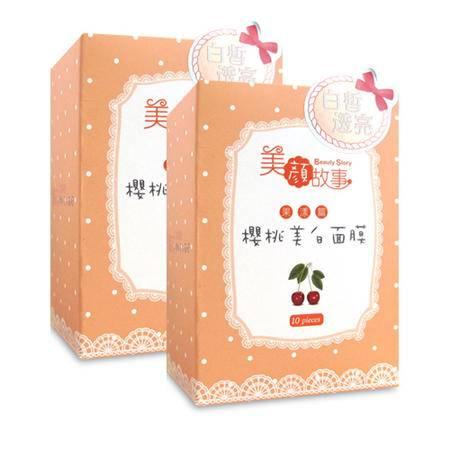 美颜果漾篇樱桃美白面膜10入(*2)