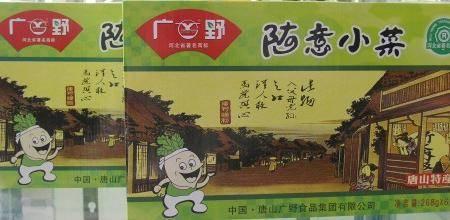 【河北特产】广野随意小菜礼盒260g*6瓶
