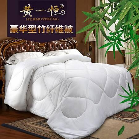 黄一恒豪华型竹纤维被 竹纤维冬被 会呼吸的纤维 保暖被芯 双人被