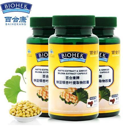 百合康纳豆银杏叶提取物胶囊 3瓶共270粒 纳豆 银杏叶提取物 辅助降血脂