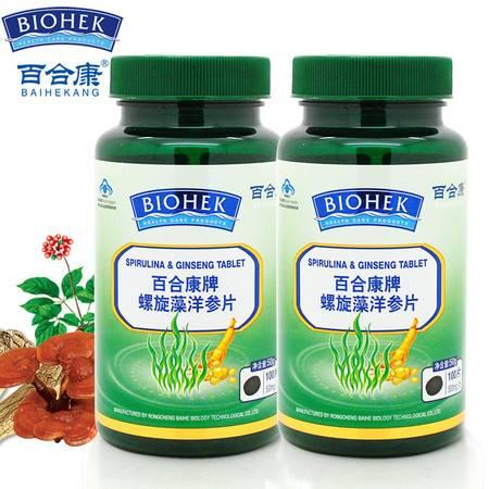 百合康螺旋藻洋参片 2瓶共200片 云南程海湖螺旋藻 西洋参 提高免疫力