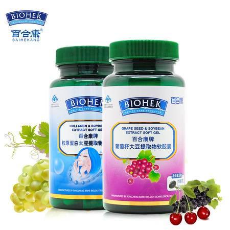 百合康葡萄籽100粒+胶原蛋白大豆提取物90粒 营养套餐 祛斑改善皮肤水分