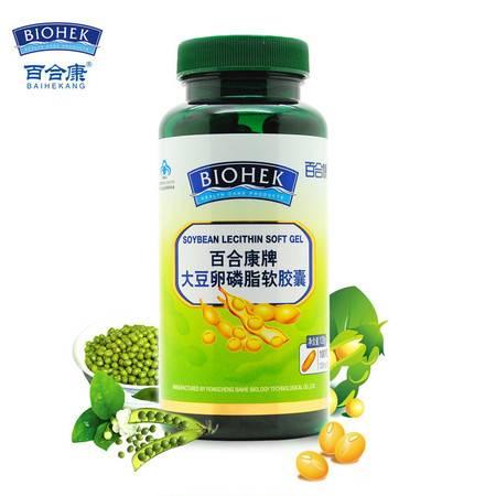 百合康牌大豆卵磷脂软胶囊1200mgx100粒   辅助降血脂