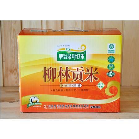 【辽宁特产】高端礼盒系列 柳林贡米盒装 大米 5kg ylmz002