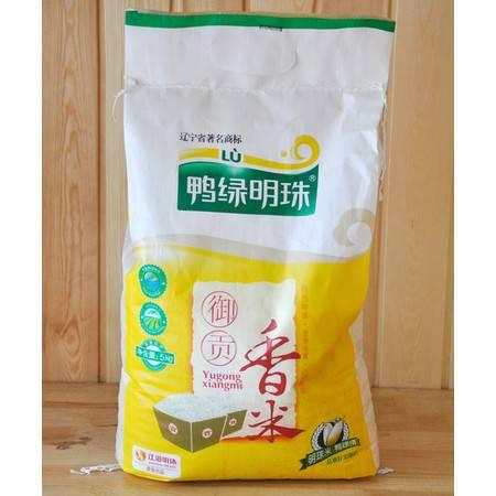 【辽宁特产】精品袋装系列 御贡香米袋装 大米 5kg ylmz007