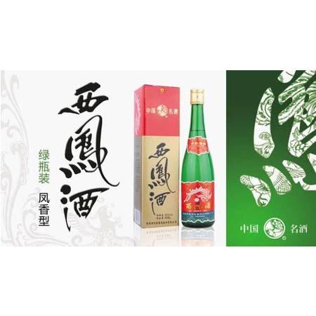 【陕西特产】西凤酒 55度盒西凤 500ml/瓶