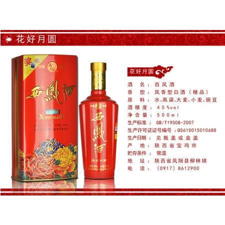 【陕西特产】凤香型白酒西凤酒花好月圆婚宴喜庆用酒45度