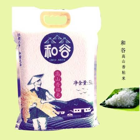 江西农商江南香和谷高山香粘米 5KG