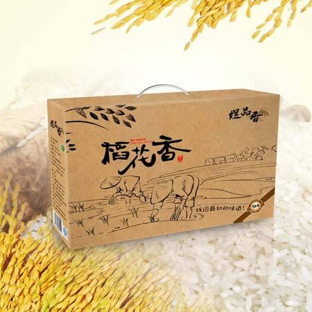 【江西农商】煜品香五常稻花香米最新包装(精装5kg)