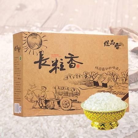 【江西农商】煜品香长粒香精装(盒)
