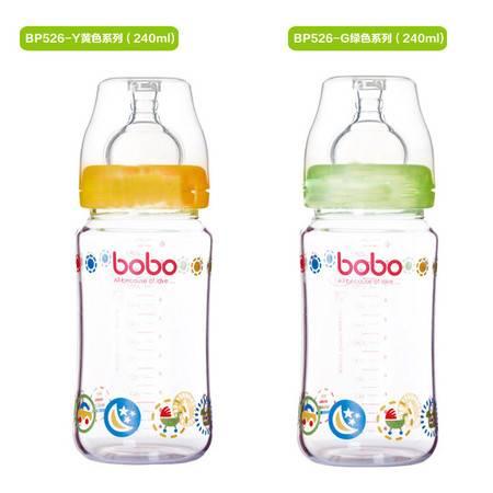 香港BOBO玻璃奶瓶1个 240毫升(赠送双11超值同品牌神秘好礼)